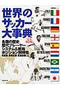 世界のサッカー大事典 / 完全保存版
