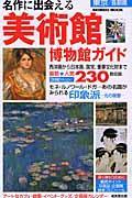 名作に出会える東京首都圏美術館博物館ガイド