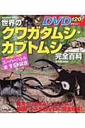 世界のクワガタムシ・カブトムシ完全百科 / DVDがすごい
