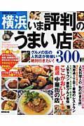 横浜いま評判のうまい店300軒 2008年版