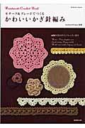 モチーフ&ブレードでつくるかわいいかぎ針編み / Handmade crochet book