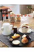 東京カフェじかん。 / 香る時間、やさしい毎日