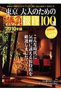 東京大人のための勝負接待100選 2010年版