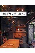 横浜カフェじかん。 2011年版
