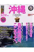 沖縄ベストガイド 2011年版