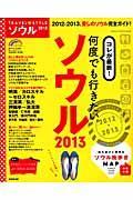 TRAVEL・STYLEソウル 2013