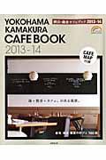 横浜・鎌倉カフェブック 2013ー14