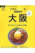 大阪評判のうまい店500軒 2014年版