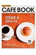 大阪カフェブック 2014ー15