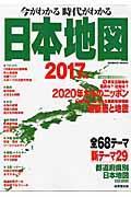 今がわかる時代がわかる日本地図 2017年版