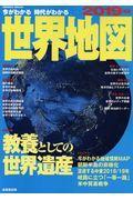 今がわかる時代がわかる世界地図 2019年版