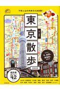 歩く地図東京散歩 2020