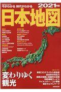 今がわかる時代がわかる日本地図 2021年版