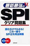 最新最強のSPIクリア問題集 '11年版