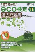 1回で受かる!eco検定過去問題集 '11年版