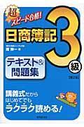 超スピード合格!日商簿記3級テキスト&問題集 第2版