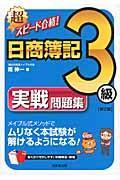 超スピード合格!日商簿記3級実戦問題集 第2版