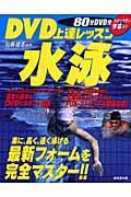 DVD上達レッスン水泳