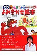 CDできく童謡つきよみきかせ絵本 / むかしばなし・名作24