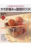 いちばんわかりやすいかぎ針編みの基礎book