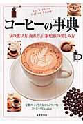 コーヒーの事典 / 豆の選び方、淹れ方、自家焙煎の楽しみ方