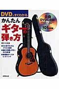 DVDですぐわかるかんたんギターの弾き方