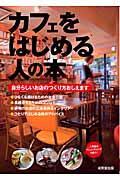 カフェをはじめる人の本 / 自分らしいお店のつくり方おしえます
