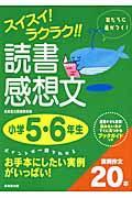 スイスイ!ラクラク!!読書感想文 小学5・6年生