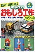 動く!遊べる!小学生のおもしろ工作 eco編