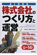 株式会社のつくり方と運営 '13~'14年版 / よくわかる