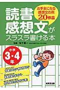 読書感想文がスラスラ書ける本 小学3・4年