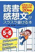 読書感想文がスラスラ書ける本 小学5・6年