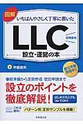 図解いちばんやさしく丁寧に書いたLLC(合同会社)設立・運営の本