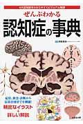 ぜんぶわかる認知症の事典 / 4大認知症をわかりやすくビジュアル解説