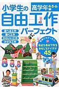 小学生の自由工作パーフェクト 高学年編(4・5・6年)
