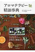 アロマテラピー精油事典 / 150の精油ガイド