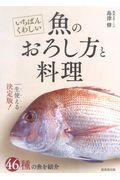 いちばんくわしい魚のおろし方と料理
