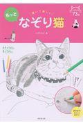 描いて楽しいもっとなぞり猫