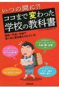 いつの間に?!ココまで変わった学校の教科書 / 昭和~平成~令和で驚くほど書き換えられていた