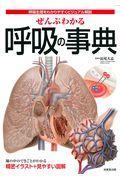 ぜんぶわかる呼吸の事典