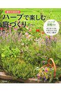 ハーブで楽しむ庭づくり / 育てて生かす