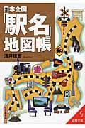 日本全国「駅名」地図帳