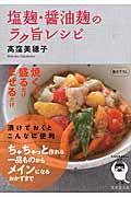 塩麹・醤油麹のラク旨レシピ