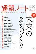 建築ノート no.09 / 建築のメイキングマガジン