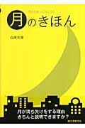 月のきほん / Moon guide