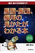 星雲・星団、銀河の見かたがわかる本