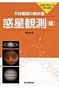 天体観測の教科書 惑星観測編 / 天文アマチュアのための