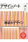 デザインノート no.41 / デザインのメイキングマガジン