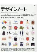 デザインノート No.76 / 最新デザインの表現と思考のプロセスを追う