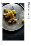 旬菜ごよみ365日 / 季節の味を愛しむ日々とレシピ